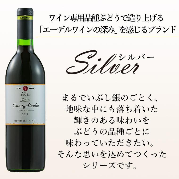 エーデルワイン シルバー ツヴァイゲルトレーベ2017 赤ワイン ミディアムボディ|edelwein|03