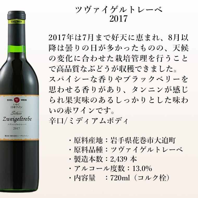 エーデルワイン シルバー ツヴァイゲルトレーベ2017 赤ワイン ミディアムボディ|edelwein|09