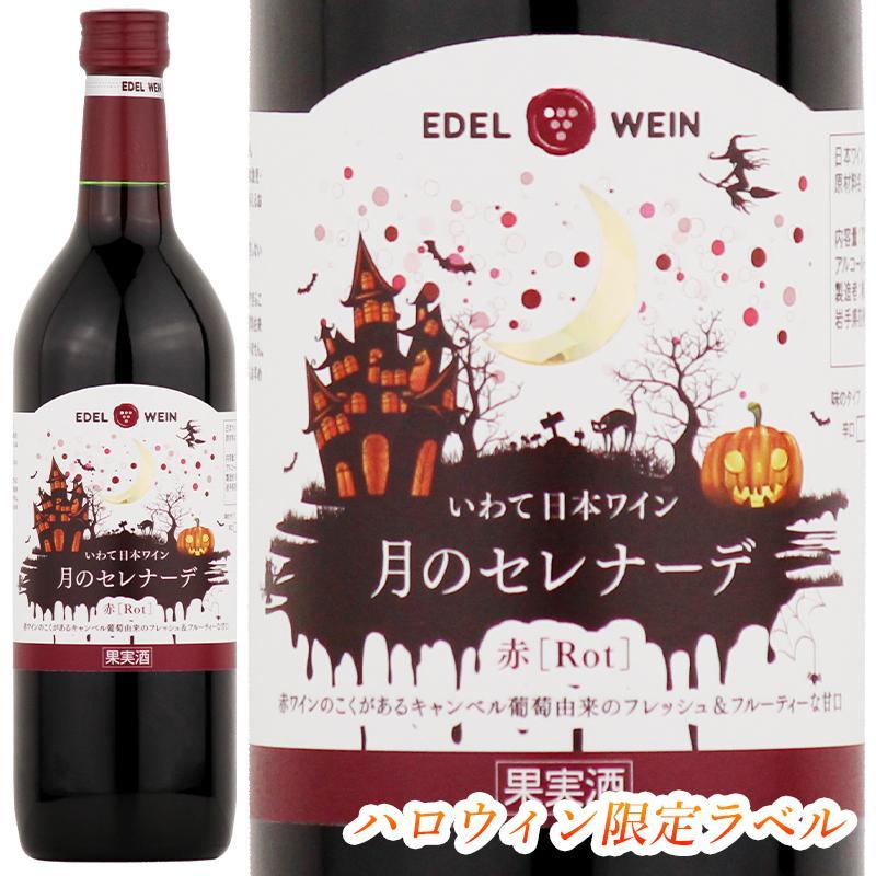 エーデルワイン 月のセレナーデ ハロウィンラベル 赤ワイン 甘口|edelwein