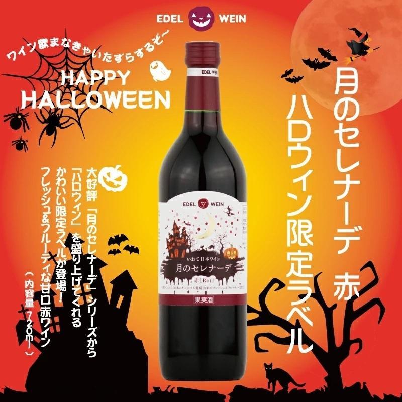 エーデルワイン 月のセレナーデ ハロウィンラベル 赤ワイン 甘口|edelwein|02