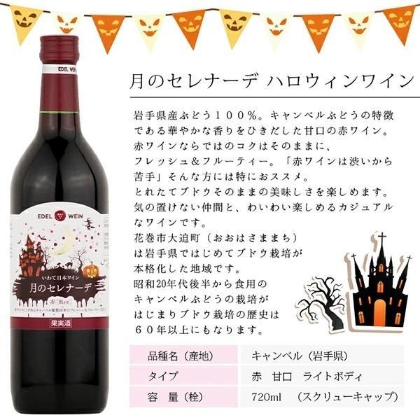 エーデルワイン 月のセレナーデ ハロウィンラベル 赤ワイン 甘口|edelwein|03