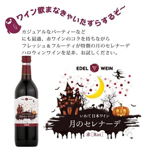 エーデルワイン 月のセレナーデ ハロウィンラベル 赤ワイン 甘口|edelwein|04