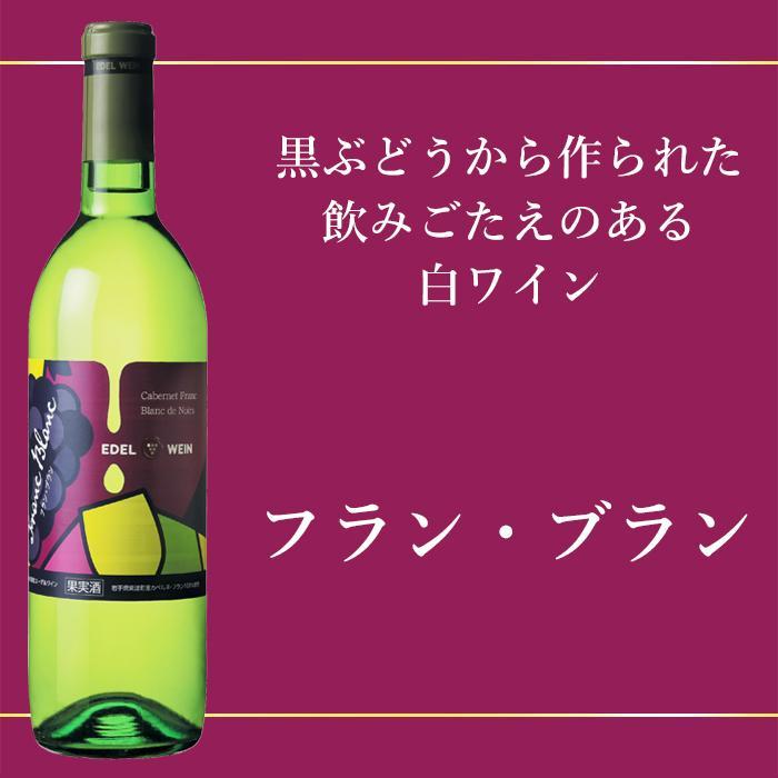 エーデルワイン フラン・ブラン 白ワイン|edelwein|03