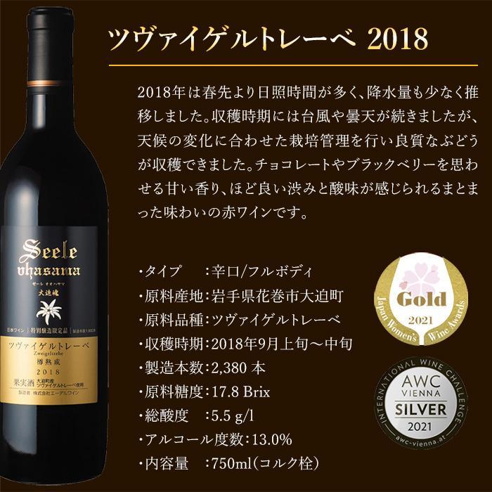 エーデルワイン ゼーレオオハサマ ツヴァイゲルトレーベ 樽熟成 2018 赤ワイン フルボディ edelwein 03
