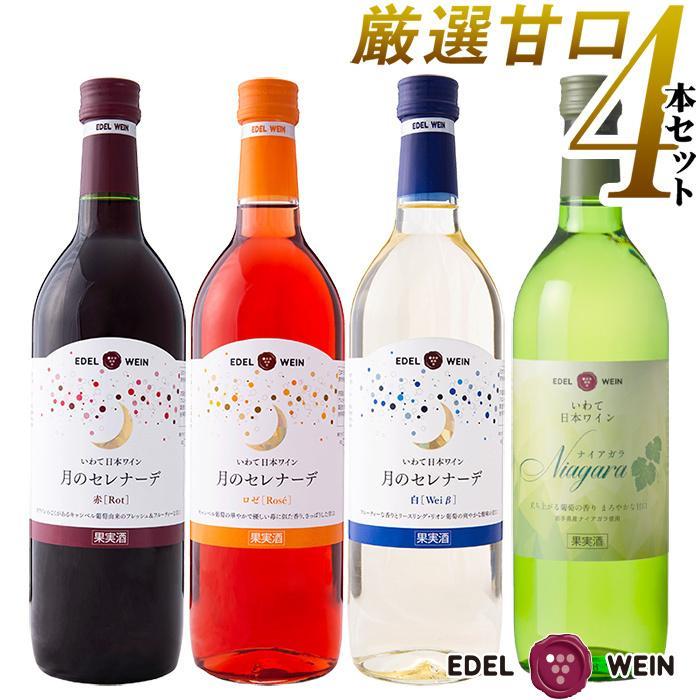 送料無料 エーデルワイン 厳選甘口4本セット ワイン ワインセット edelwein