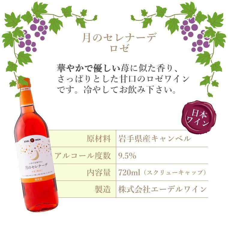 送料無料 エーデルワイン 厳選甘口4本セット ワイン ワインセット edelwein 11