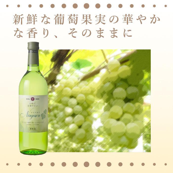 送料無料 エーデルワイン 厳選甘口4本セット ワイン ワインセット edelwein 03