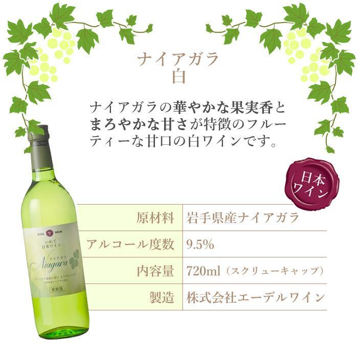 送料無料 エーデルワイン 厳選甘口4本セット ワイン ワインセット edelwein 05