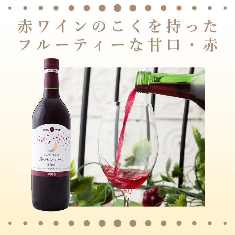 送料無料 エーデルワイン 厳選甘口4本セット ワイン ワインセット edelwein 06