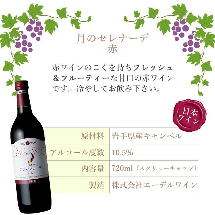 送料無料 エーデルワイン 厳選甘口4本セット ワイン ワインセット edelwein 08