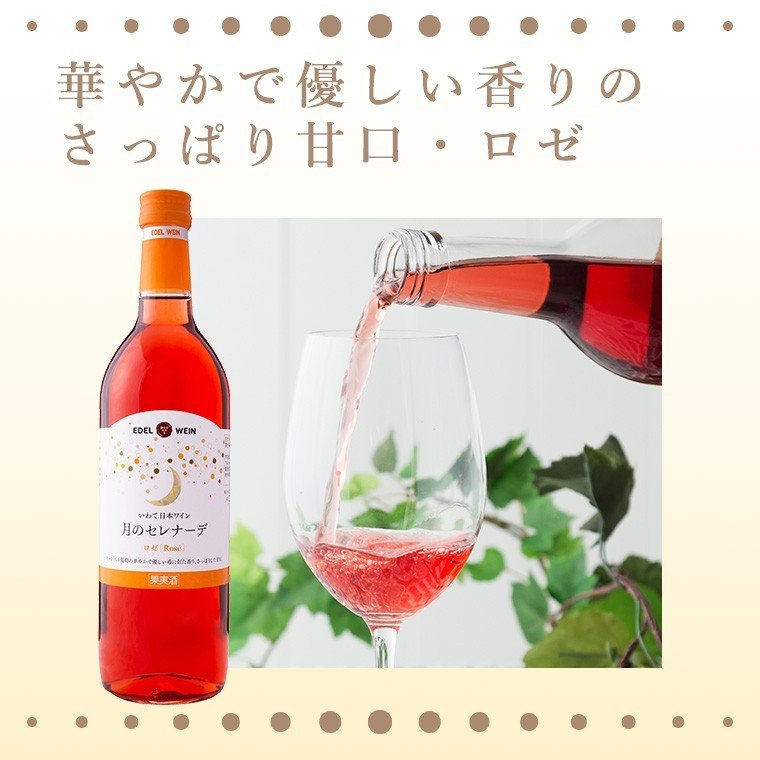 送料無料 エーデルワイン 厳選甘口4本セット ワイン ワインセット edelwein 09