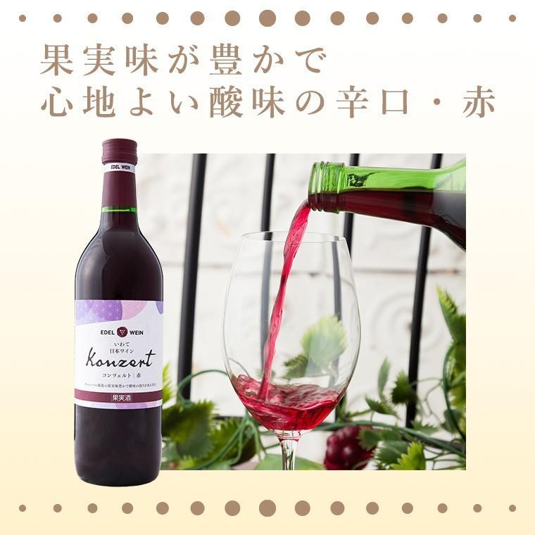エーデルワイン 月のセレナーデ 2本セット 赤白 ワインセット 甘口 (送料込)|edelwein|02