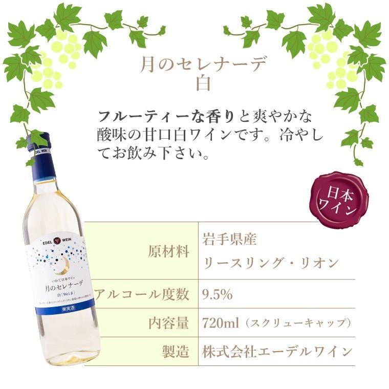 エーデルワイン 月のセレナーデ 2本セット 赤白 ワインセット 甘口 (送料込)|edelwein|09