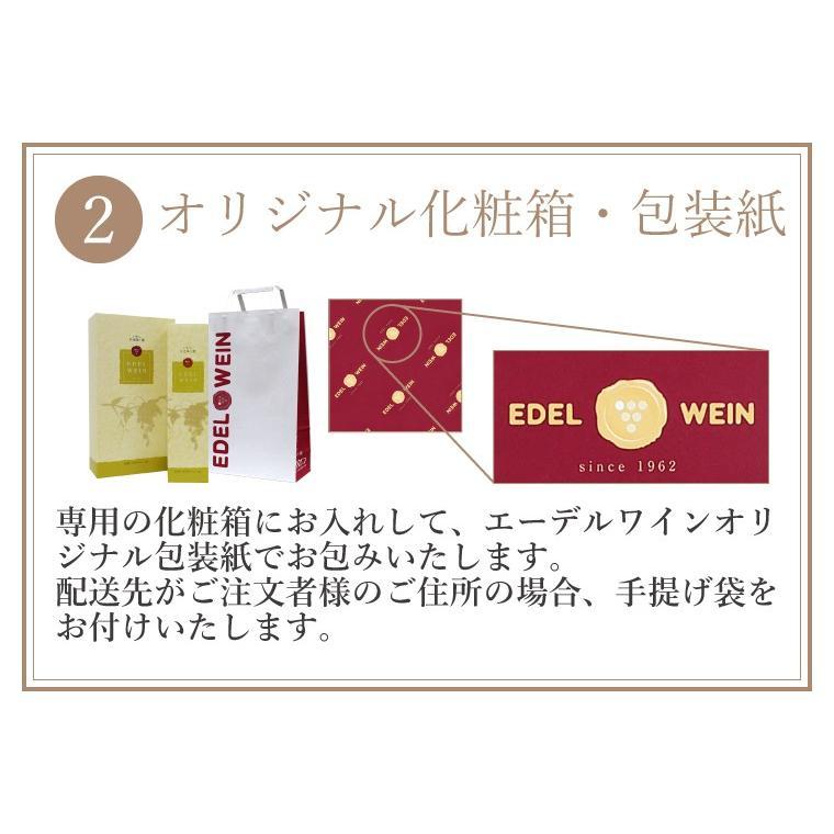 エーデルワイン 月のセレナーデ 2本セット 赤白 ワインセット 甘口 (送料込)|edelwein|12