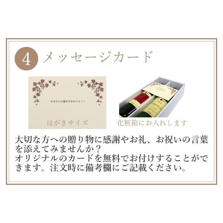 エーデルワイン 月のセレナーデ 2本セット 赤白 ワインセット 甘口 (送料込)|edelwein|14