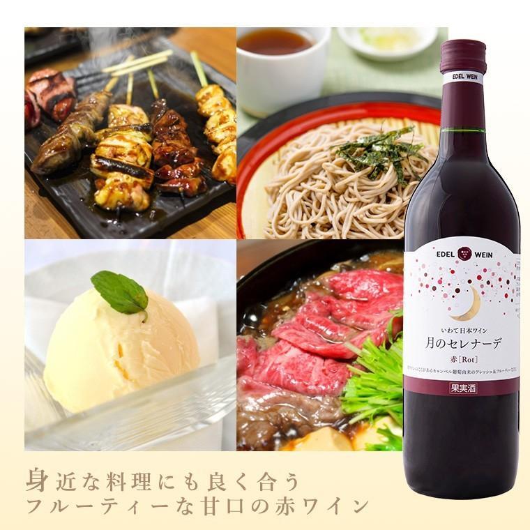 エーデルワイン 月のセレナーデ 2本セット 赤白 ワインセット 甘口 (送料込)|edelwein|03
