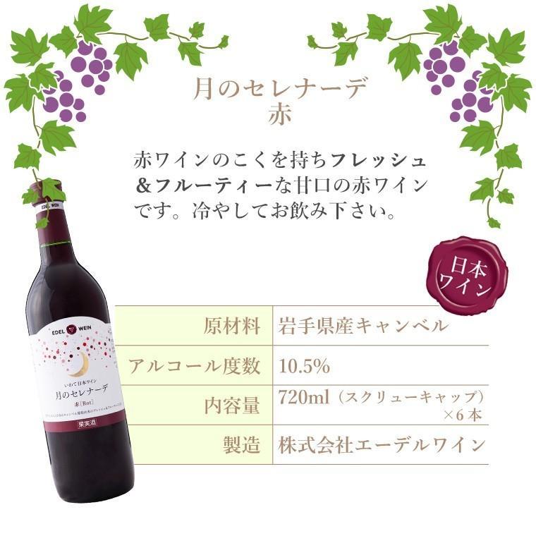 エーデルワイン 月のセレナーデ 2本セット 赤白 ワインセット 甘口 (送料込)|edelwein|05
