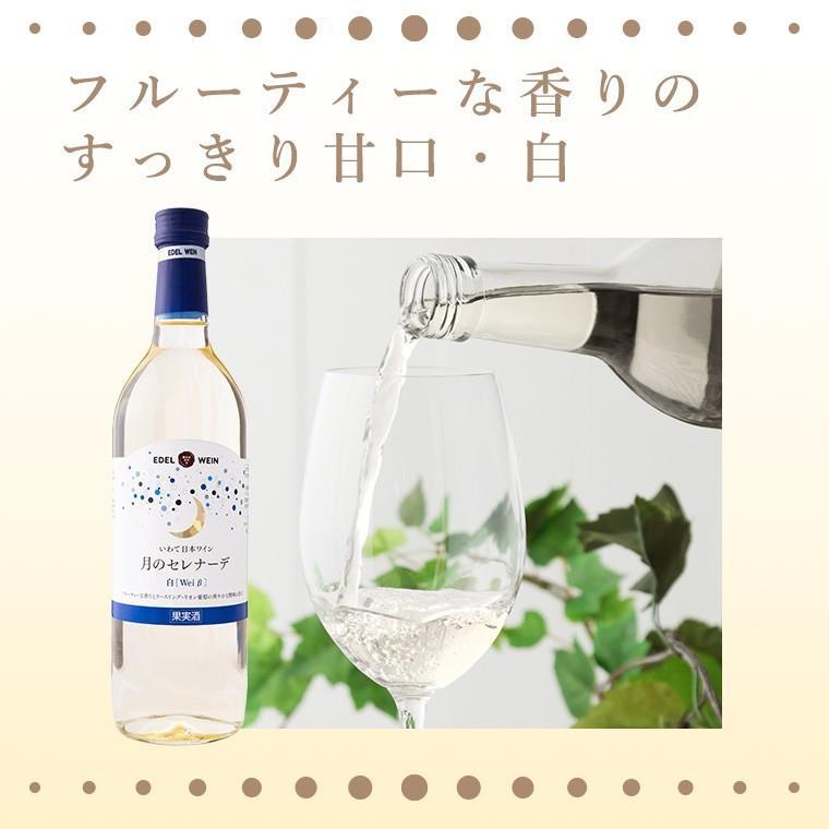 エーデルワイン 月のセレナーデ 2本セット 赤白 ワインセット 甘口 (送料込)|edelwein|06