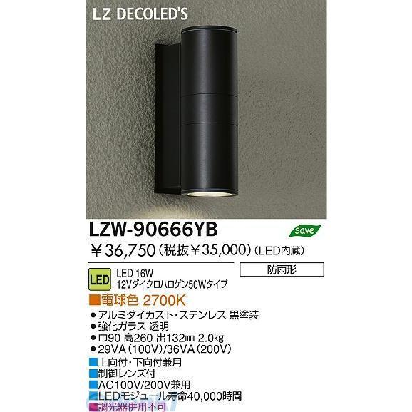 大光電機 DAIKO LZW-90666YB LED屋外ブラケット LZW90666YB
