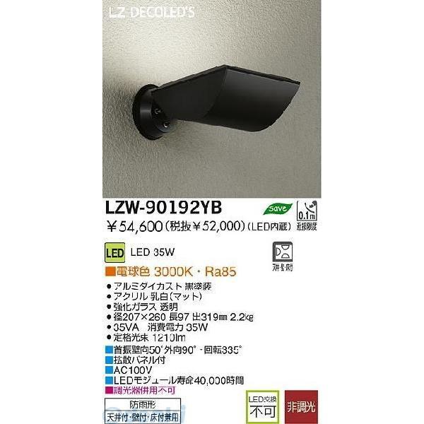 大光電機 DAIKO LZW-90192YB LED屋外アウトドア LZW90192YB