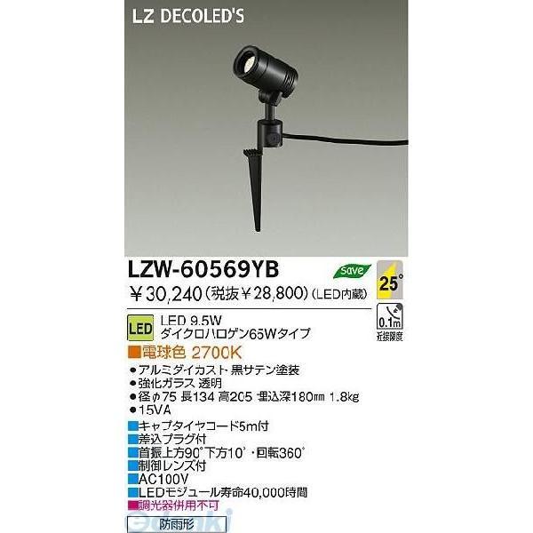 大光電機 DAIKO LZW-60569YB LED屋外スパイクライト LZW60569YB