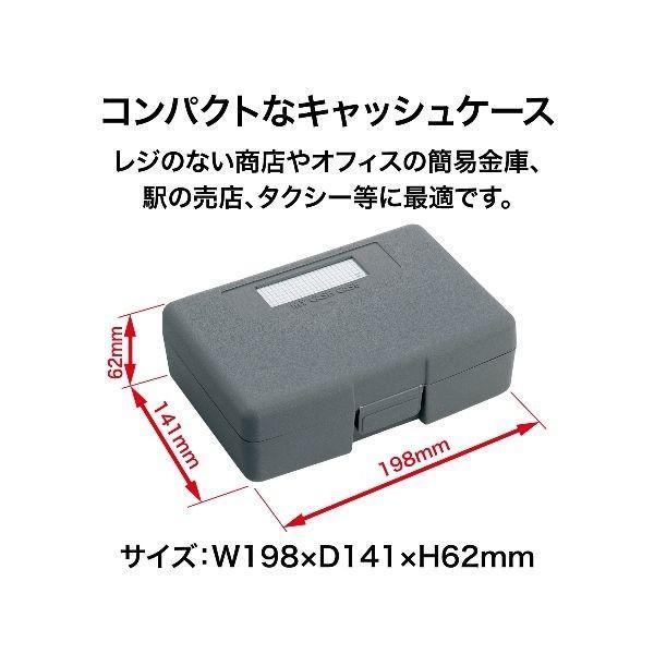 オープン工業  M-20 マイキャッシュケース M−20【1台】 M20 edenki 02