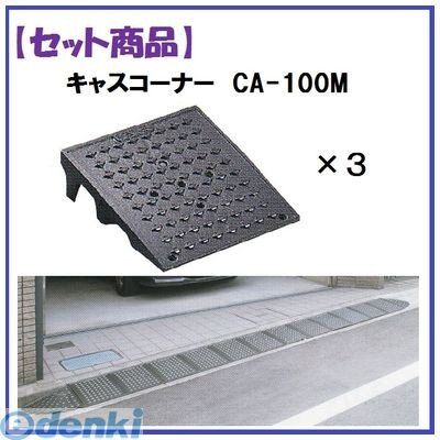 ミスギ(MISUGI)  CA-100M【3】 キャスコーナーCA100M【3枚】 CA100M【3】 edenki