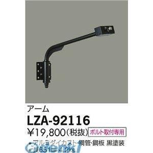 大光電機 DAIKO LZA-92116 LED部品 LZA92116