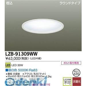 大光電機 DAIKO LZB-91309WW LZB-91309WW LZB-91309WW LEDベースライト LZB91309WW 38f