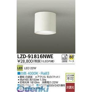 大光電機 DAIKO LZD-91816NWE LEDシーリングダウンライト LZD91816NWE