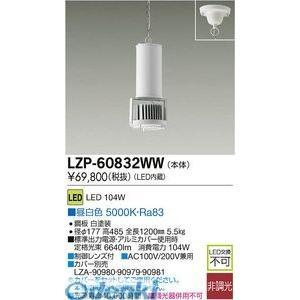 大光電機 DAIKO LZP-60832WW LEDペンダント LZP60832WW