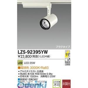 大光電機 DAIKO LZS-92395YW LEDスポットライト LZS92395YW