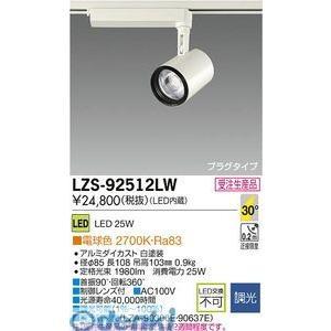 大光電機 DAIKO LZS-92512LW LEDスポットライト LZS92512LW