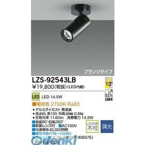 大光電機 DAIKO LZS-92543LB LEDスポットライト LZS92543LB LZS92543LB LZS92543LB 4d7