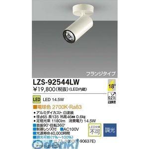 大光電機 DAIKO DAIKO DAIKO LZS-92544LW LEDスポットライト LZS92544LW 65b