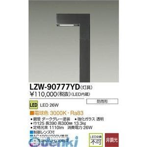 大光電機 DAIKO LZW-90777YD LED灯具 LZW90777YD