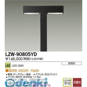 大光電機 DAIKO LZW-90805YD LED灯具 LZW90805YD