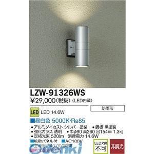 大光電機 DAIKO DAIKO LZW-91326WS LED屋外ブラケット LZW91326WS