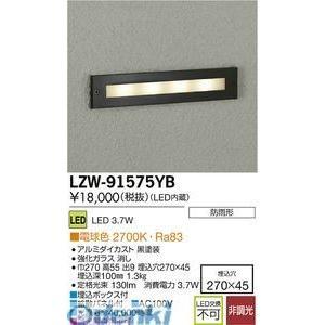 大光電機 DAIKO LZW-91575YB LED屋外足元灯 LZW91575YB