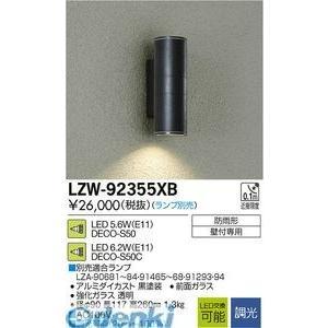 大光電機 大光電機 DAIKO LZW-92355XB LED屋外ブラケット LZW92355XB