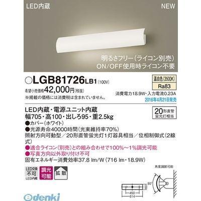 パナソニック パナソニック LGB81726LB1 LEDブラケット 長手フラップ(温白色)