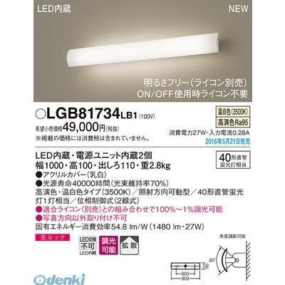 パナソニック LGB81734LB1 LEDブラケット 長手フラップ(温白色)