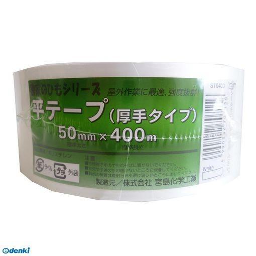 宮島化学工業  ST0400 農家のひもシリーズ 平テープ【厚手タイプ】 白 幅50mm×長さ400m|edenki