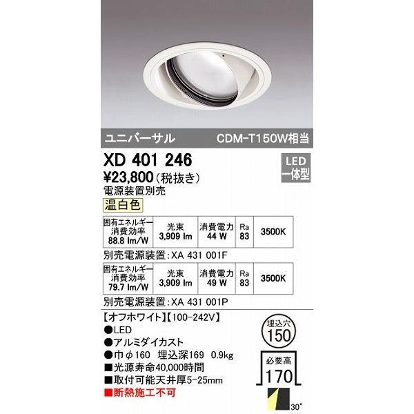 オーデリック ODELIC XD401246 LEDダウンライト