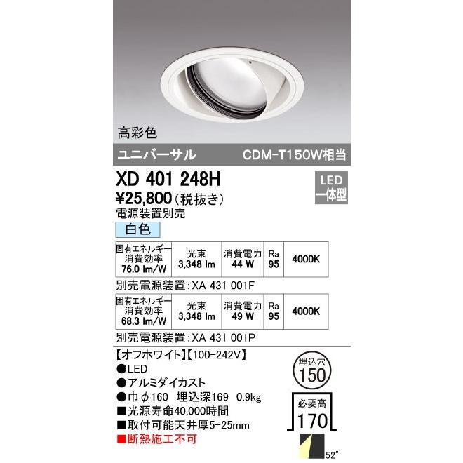 オーデリック ODELIC XD401248H LEDダウンライト