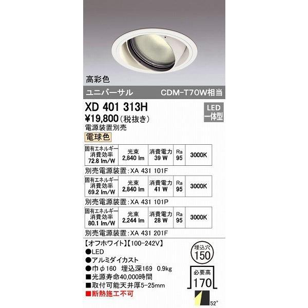 オーデリック ODELIC ODELIC ODELIC XD401313H LEDダウンライト 26f