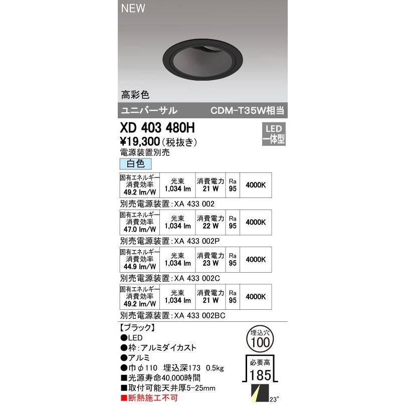オーデリック ODELIC XD403480H XD403480H LEDダウンライト