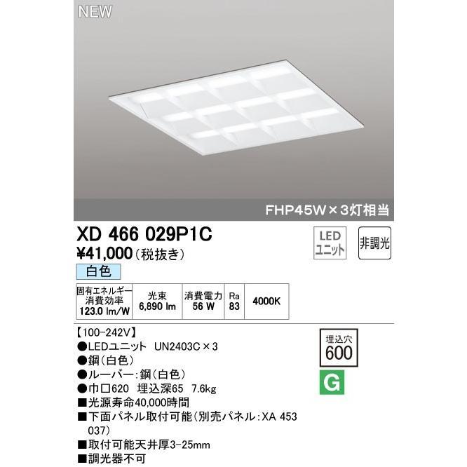 オーデリック ODELIC XD466029P1C LEDベースライト LEDベースライト LEDベースライト 915