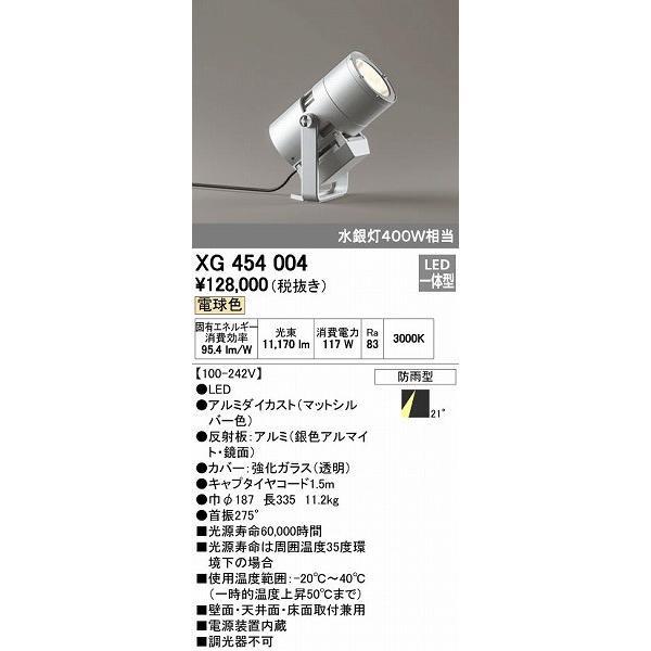 オーデリック ODELIC XG454004 LED屋外用スポットライト