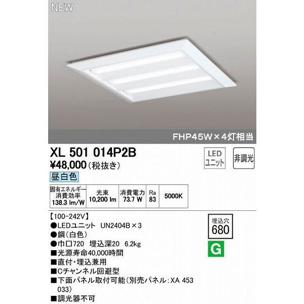 オーデリック ODELIC ODELIC ODELIC XL501014P2B LEDベースライト 009